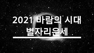 [12월 22일] 전환기 이후 별의 흐름, 바람의 시대 별자리운세