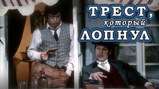 Трест, который лопнул (1982) комедия