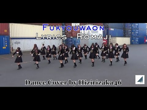 Keyakizaka46 - Fukyouwaon Lyrics [Romaji]