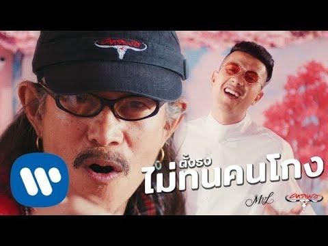 คอร์ดเพลง ตั้งธงไม่ทนคนโกง ยืนยง โอภากุล (แอ๊ด คาราบาว) Feat. เป้ MVL