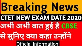 Ctet Exam 2020| बात हो गई CBSE से | Ctet new exam date 2020 | Ctet latest news| Ctet 2020| official