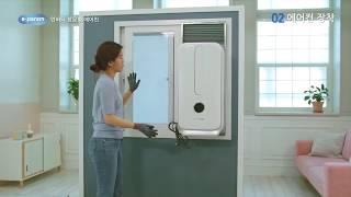 설치가이드 이파람 실외기없는 인버터 창문형에어컨 EPA…