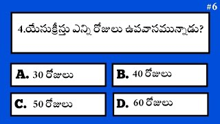 Bible Quiz on matthew #06 | Bible Questions and answers | Telugu Bible Quiz