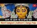 Song : Eso Ma Eso Ma O Hridaya Rama | Durga Puja 2019