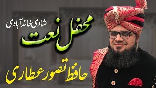 Mehfil e Naat 2019 Hafiz tasawar attari Marriage 2019 | Naatspk