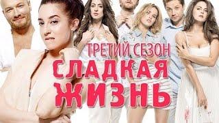 СЛАДКАЯ ЖИЗНЬ 3 сезон 1 серия