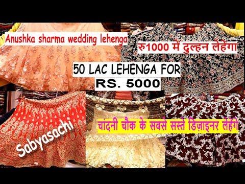 Cheapest Bridal and Designer Lehenga - सबसे सस्ते डिज़ाइनर लहंगे चांदनी चौक में
