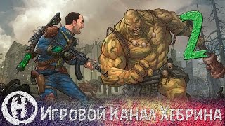 Прохождение Fallout 2 - Часть 2 (Арройо)