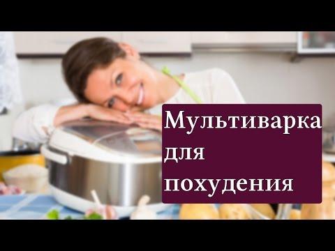 Рецепты и рацион питания для похудения