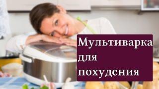 блюда на пару для похудения Галина Гроссман