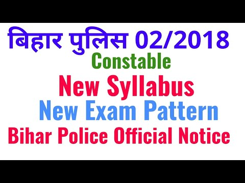 New Syllabus Bihar Police Constable Recruitmemt 2018 / csbc sipahi bharti / बिहार पुलिस Exam pattern