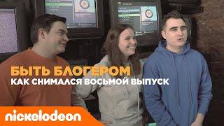 Быть блогером: На съёмках восьмого выпуска | Nickelodeon Россия