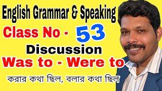 #English , How to speak in English , #13 , Spoken English
