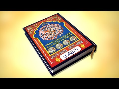 coreldraw-tutorial-|-make-quran-pak-cover-design-by-anas-computer-&-graphics