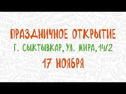Праздничное открытие Галамарт в г. Сыктывкар!
