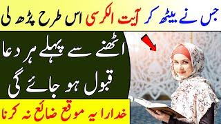 Ayat Ul Kursi Parhny Ka Mojza || Ayatul Kursi Parhny Ki Fazilat || Islam Advisor