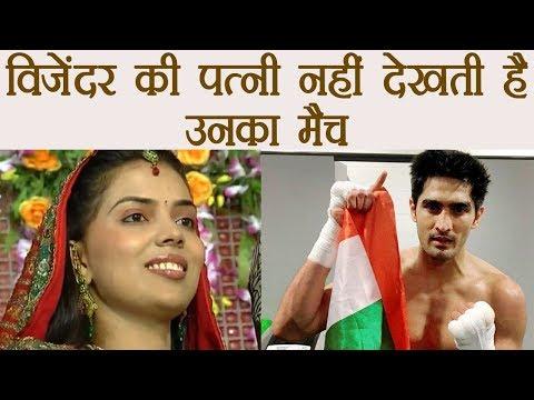 Vijender Singh की Wife ने नहीं देखा है आजतक उनका मैच, जानें वजह । वनइंडिया हिंदी
