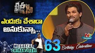 Allu Arjun Speech @ Chiranjeevi 63rd Birthday Celebrations | NTV Entertainment