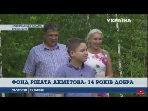 Фонд Рината Ахметова: 14 лет добра и милосердия