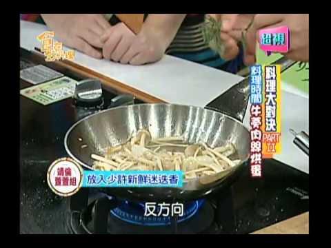 台綜-食在好料理
