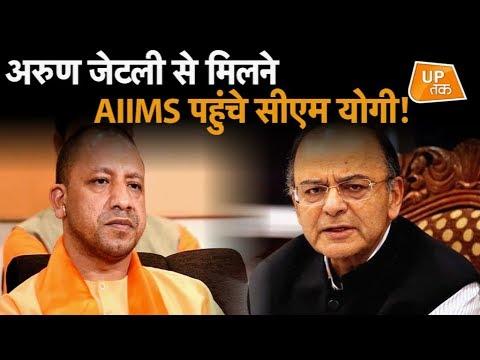Arun Jaitley से मिलने AIIMS पहुंचे CM Yogi!
