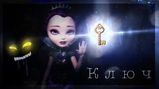 "Монстер Хай, сериал ""The Star Space"" ( 8 серия ) stopmotion, ever after high"