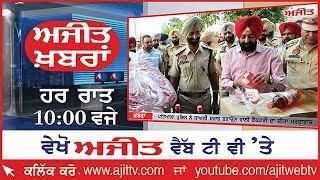 Ajit News @ 10 pm, 30 October 2018 Ajit Web Tv.