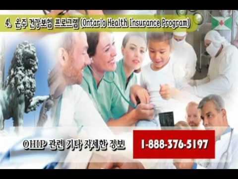 Toronto Life - 4. Ontario Health Insurance Program (OHIP)