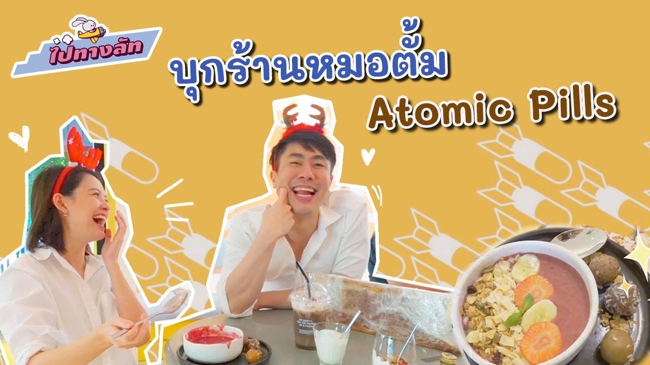 ไปทางลัท : บุกร้านหมอตั้ม Atomic Pills | Wonder LAT