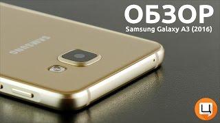 Обзор Samsung Galaxy A3 2016 [4K]. Гаджетариум #103(, 2016-01-11T16:50:35.000Z)