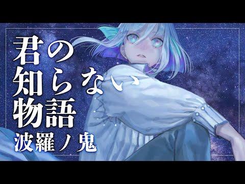 「君の知らない物語」(Cover)-波羅ノ鬼(ハラノオニ)-