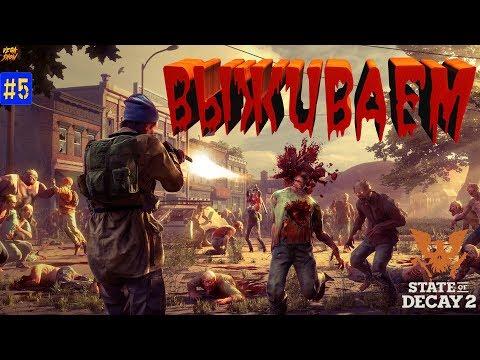 ????State of Decay 2 - Выживаем! #5 экшн хоррор стрельба выживание стрим зомби