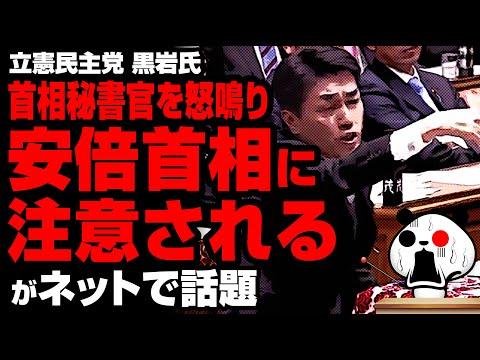 2020年2月5日 立民 黒岩氏 安倍首相に注意されるが話題