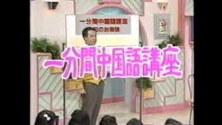 小堺一機さんのお昼番組いただきますの1コーナー 1989年頃か? 当...