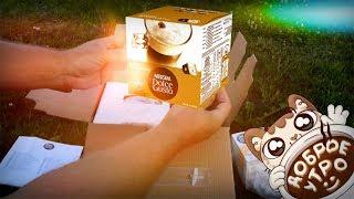 видео Купить кофеварку Дольче Густо, приготовление кофе в кофеварке