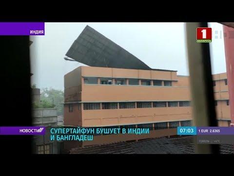 """Мощный тайфун """"Амфан"""" бушует в Восточной Индии и Бангладеш"""
