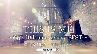 2016/7/13(水)リリース デビュー10周年記念ベストアルバム 『THIS IS M...