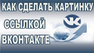 Как сделать картинку ссылкой ВК & Раскрутка групп ВКонтакте…