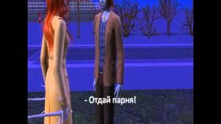 Дампир 2 серия