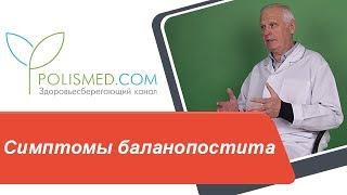 Аллергия на антибиотики: симптомы и лечение, проявления (видео)