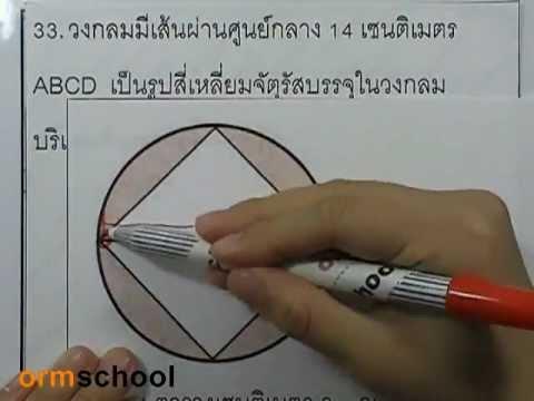 ข้อสอบเข้าม.1 : คณิตศาสตร์ ชุด01 ตอน33