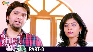Preminche Panilo Vunna Telugu Full Movie | Raghuram Dronavajjala | Bindu | Part 8 | Shemaroo Telugu