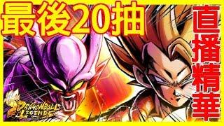 【七龍珠激戰傳說 DragonBall Legends】最後20抽!傳說崛起邪念波!直播抽卡精華!