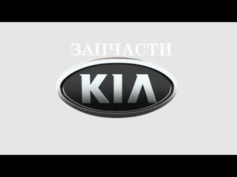 KIA/Запчасти киа спектра /Kia Spectra  Avi