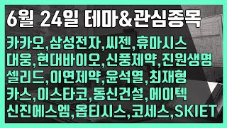 6월24일 (카카오,삼성전자,씨젠,휴마시스,대웅,현대바…