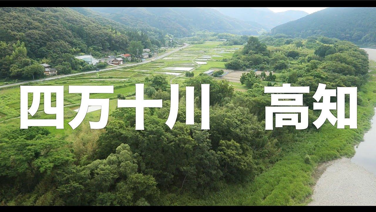 【空の旅#121】「想像すべきはコーナーの先の世界だな」空撮・たごてるよし 四万十川_Kochi aerial