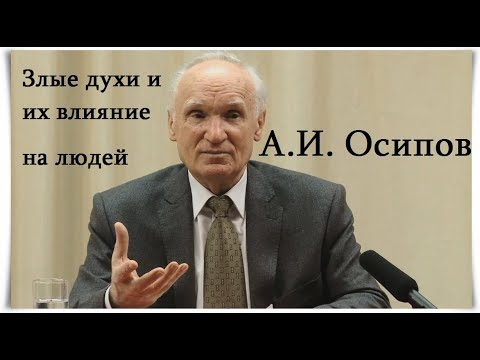 Злые духи и их влияние на людей (А.И Осипов) - Да воскреснет Бог - TV 21