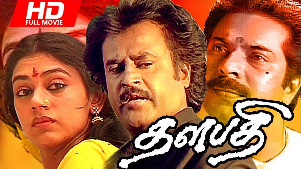 Thalapathi - Super Hit...