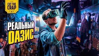 Реальная виртуальность в настоящем ОАЗИСе на SXSW 2018