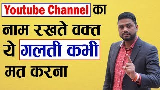 Youtube चैनल का Name रखते वक्त ये गलती मत करना || How to Choose YouTube Channel Name || Youtuber